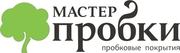 МАСТЕР ПРОБКИ, ООО