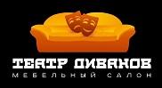 Театр Диванов,  магазин диванов,   кресел и остальной мебели - main