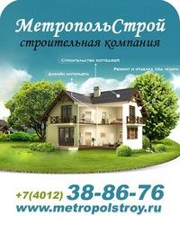 ООО МетропольСтрой